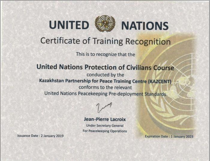 сертификат от ООН