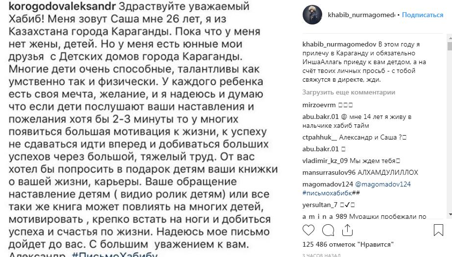 Instagram Нурмагомедова