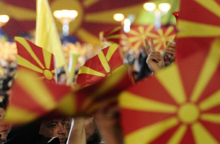 Македония, флаг Македонии