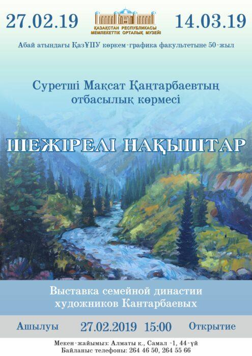 художник кантарбаев