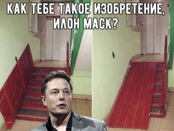 Илон Маск, мем