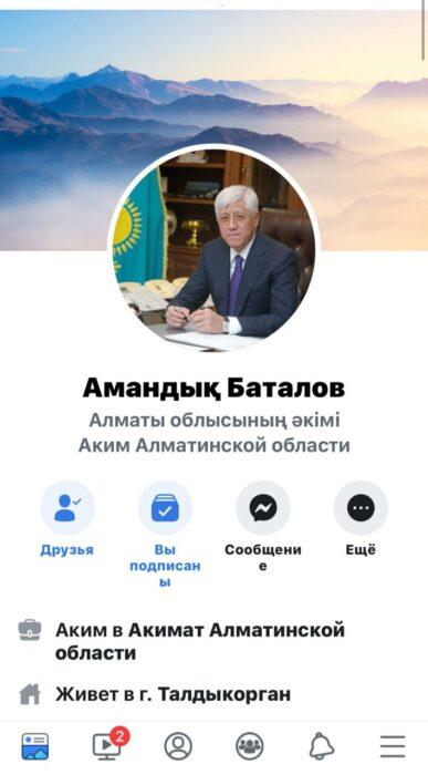 Страница Амандыка Баталова