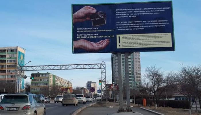 билборды мангистау правовая культура