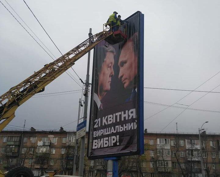 Порошенко-Путин, билборд