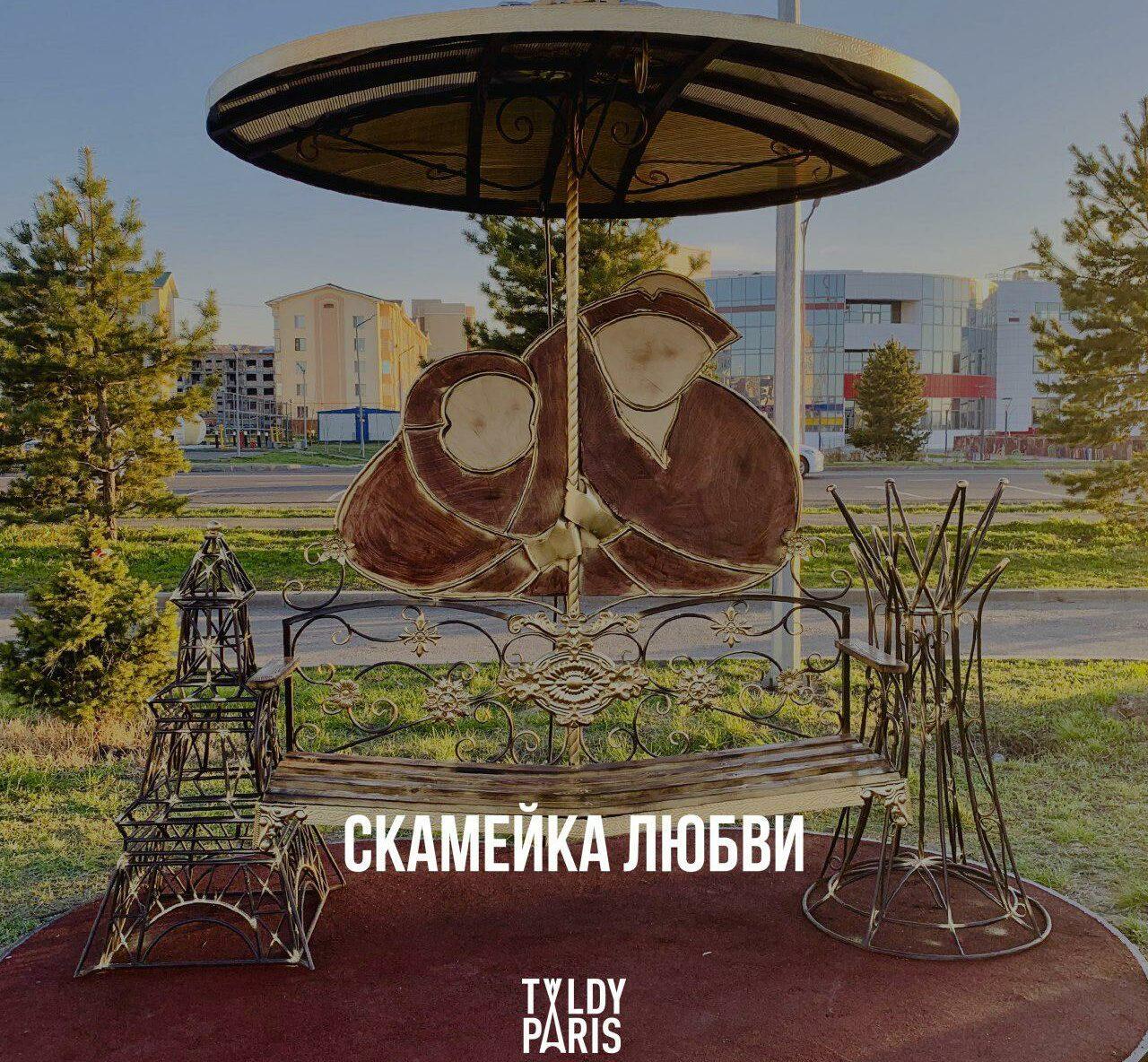 Талдыкорган, скамейка любви