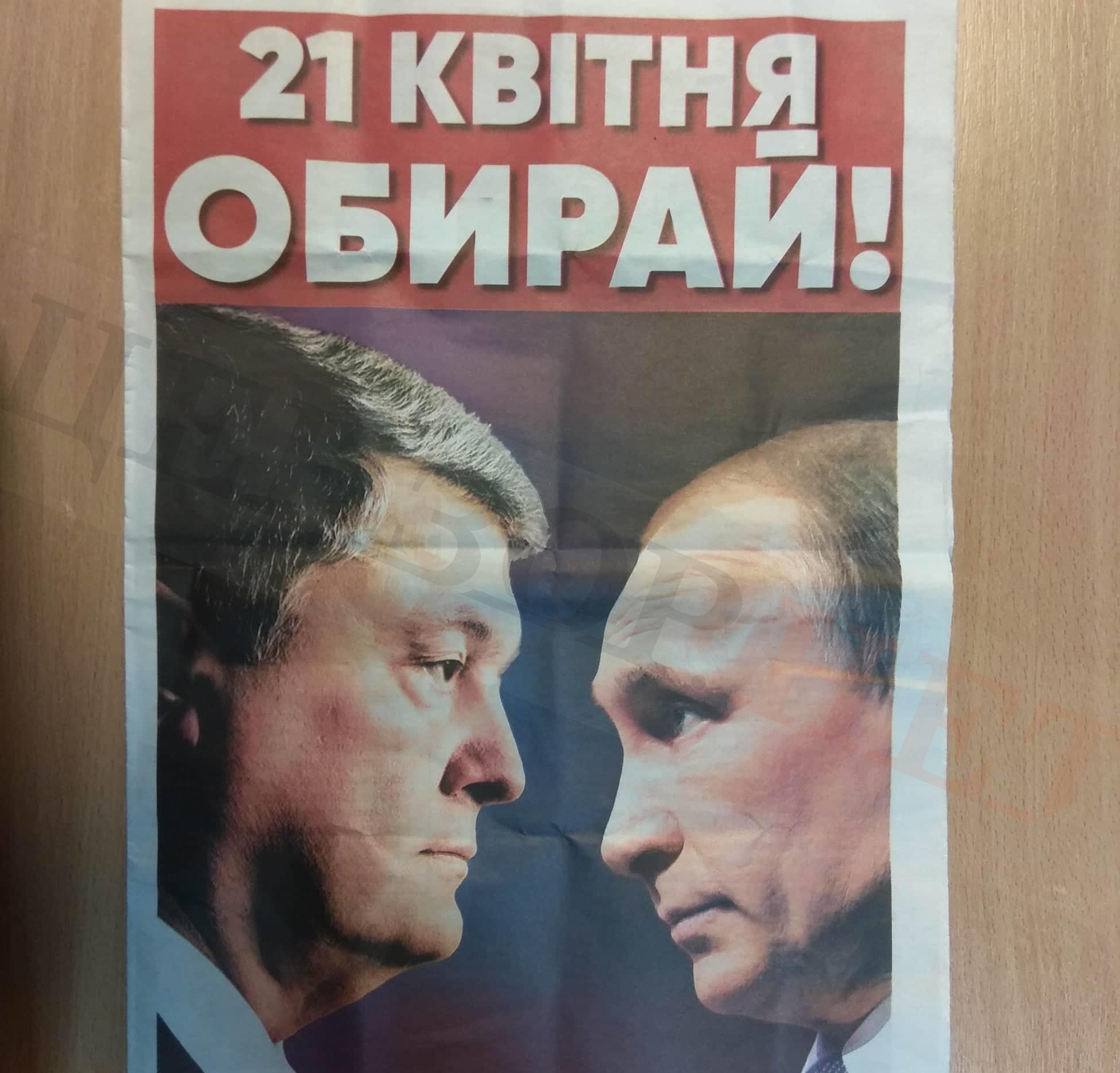 Порошенко-Путин, листовка