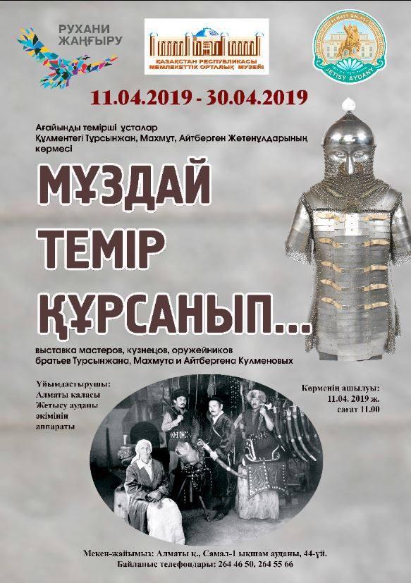 выставка сакского вооружения в центральном государственном музее
