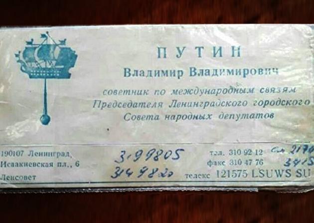 Визитка Путина из 90-х