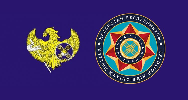 """""""Сырбар""""/КНБ РК"""