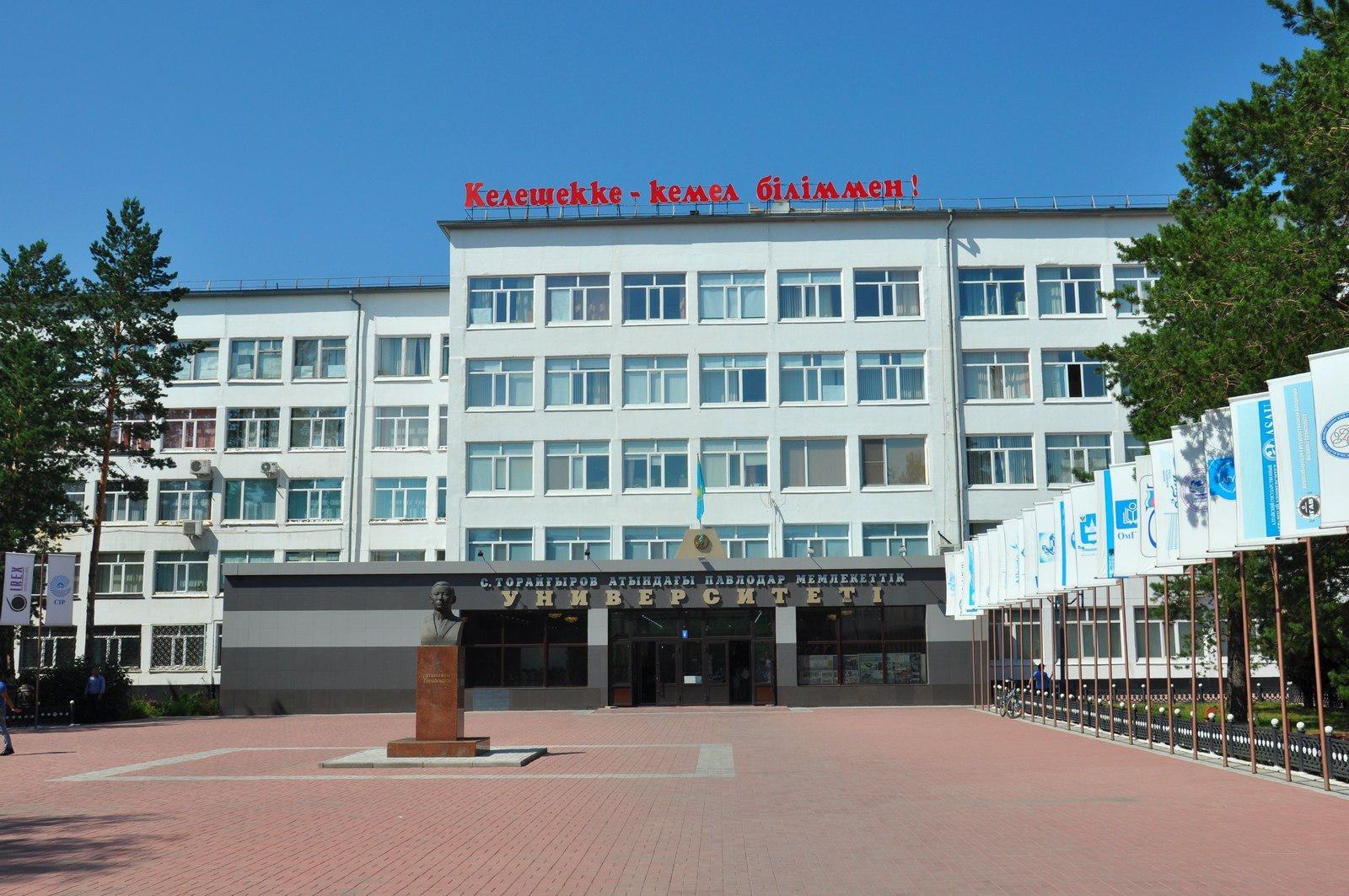 павлодарский государственный университет
