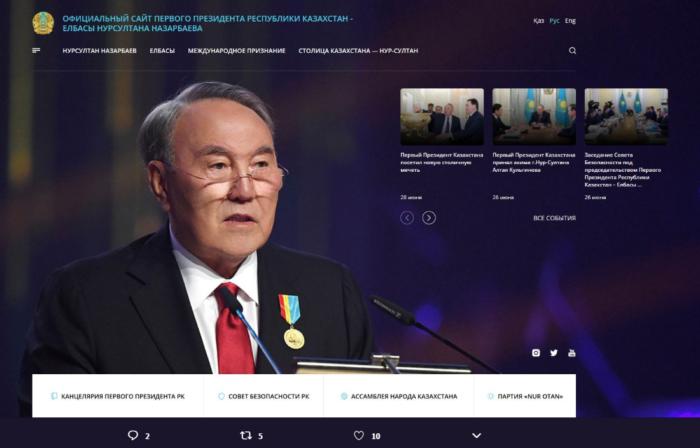 назарбаев сайт