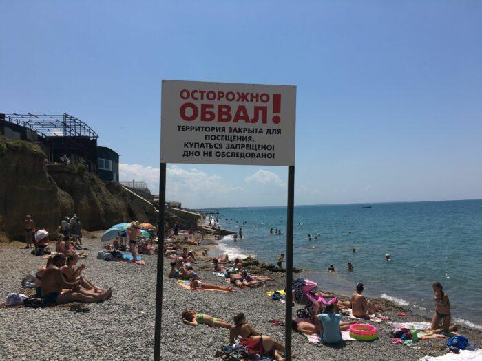Пляж для смелых