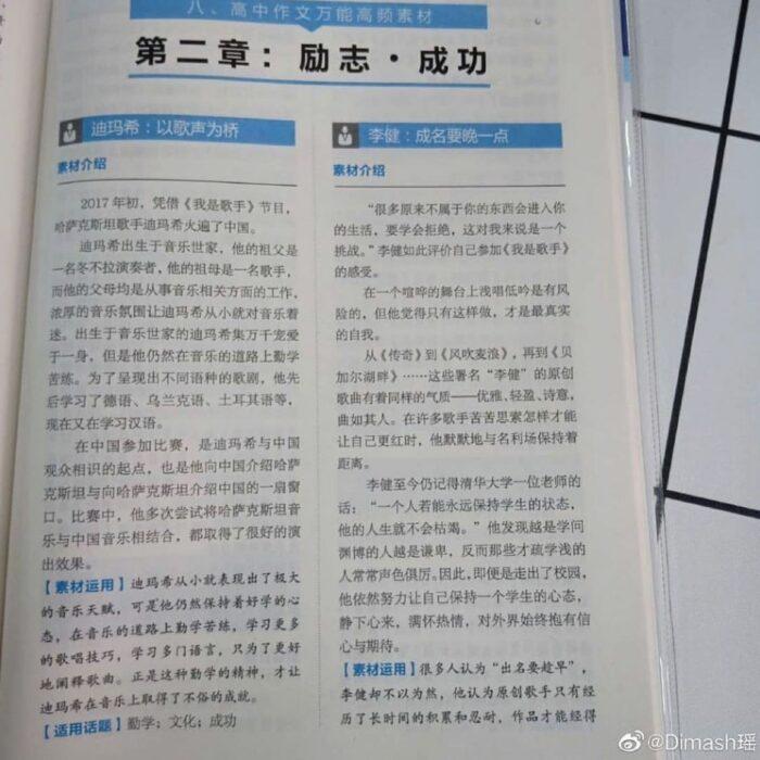 димаш в китайских учебниках
