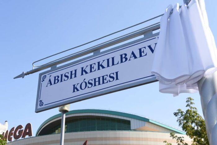 улица кекилбаева алматы