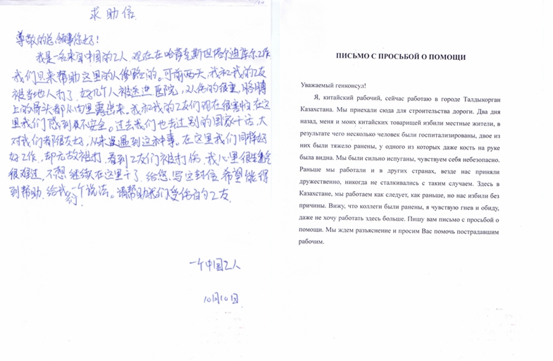 84825f729418affc6aa29184c4bdf963 - The Consul General of China commented on the incident with the attack on Chinese workers