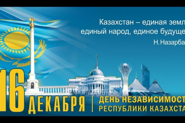 d9eb76dd8375413a12fbb72a0b11e1ba 600x400 - The statehood of Kazakhstan: an example for many countries