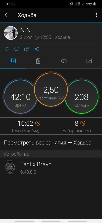 шагомер назарбаева