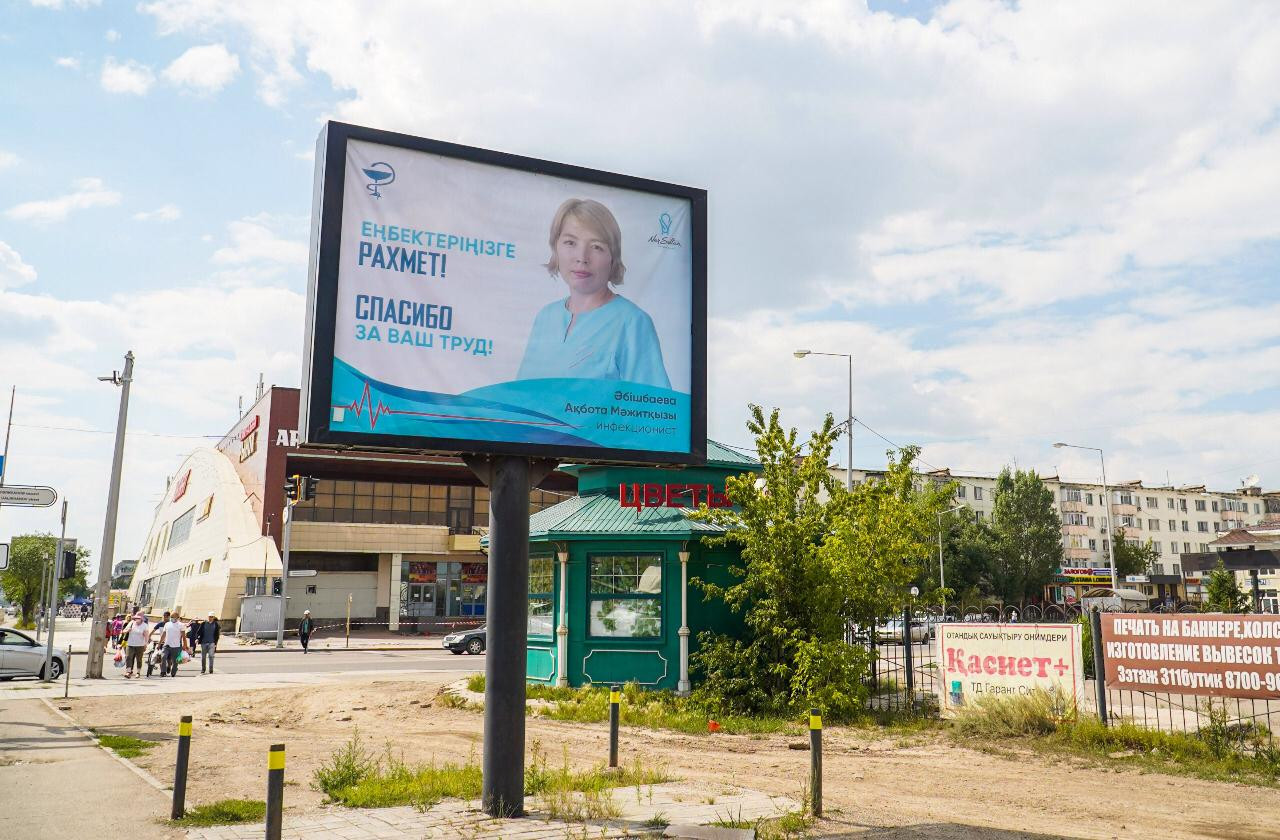6276ac11673dea968ab7e1dbfe830ade - Pictures medical-fighters KVI appeared on billboards in Nur-Sultan