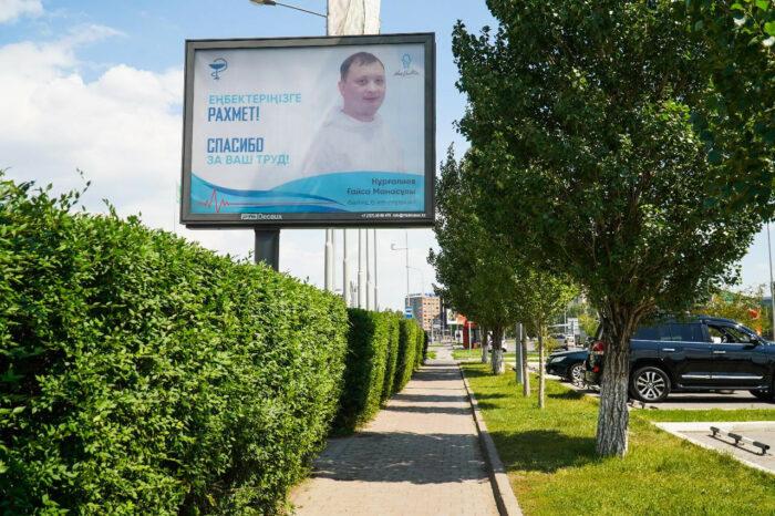 99c03c8bf16eae0f6bb7e6ed4afc6d70 700x466 - Pictures medical-fighters KVI appeared on billboards in Nur-Sultan