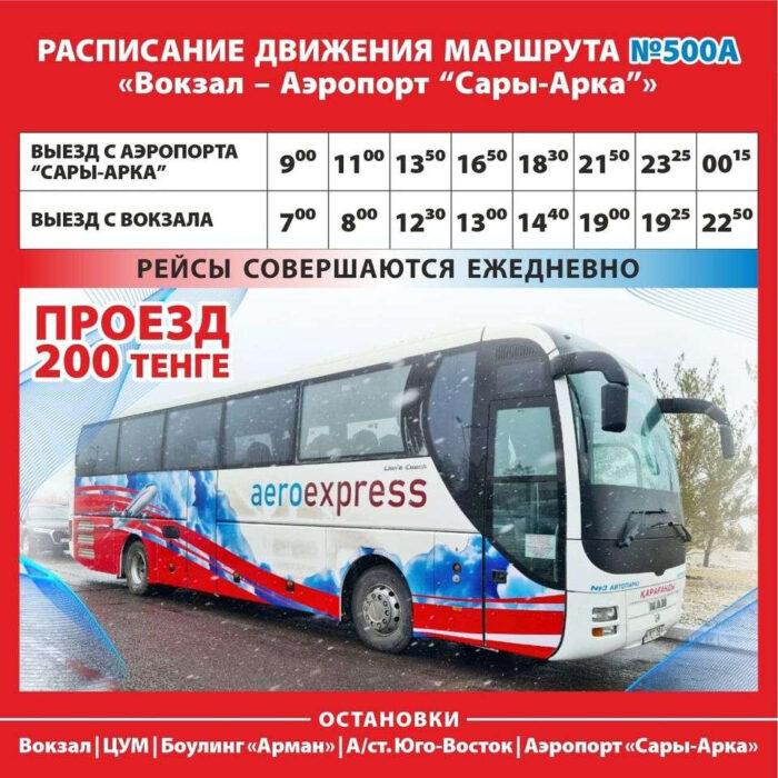 автобус до аэропорта караганда