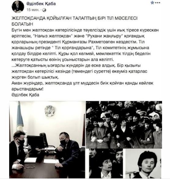 фб-пост адилбек кабаев