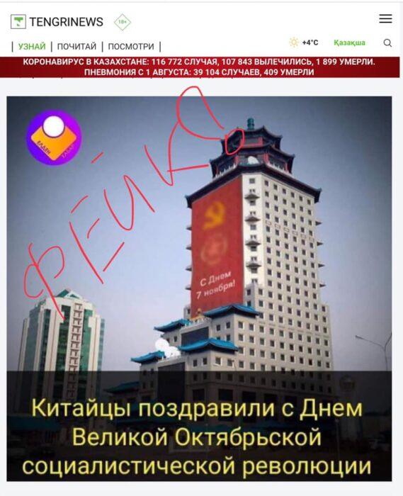 фейк 7 ноября китай