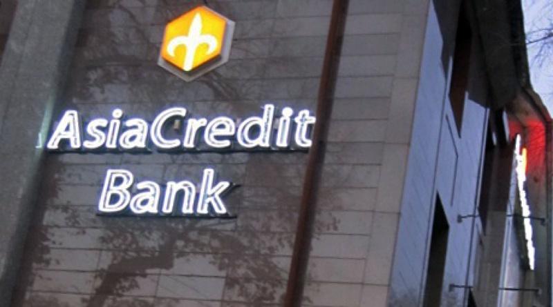 Уже завтра у AsiaCredit Bank могут отозвать лицензию - 365info.kz