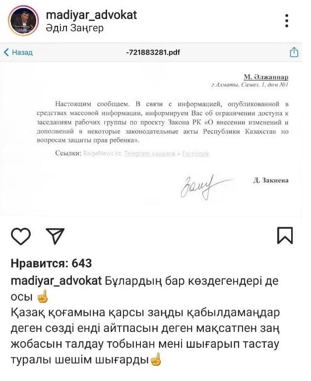 мадияр альжаппаров
