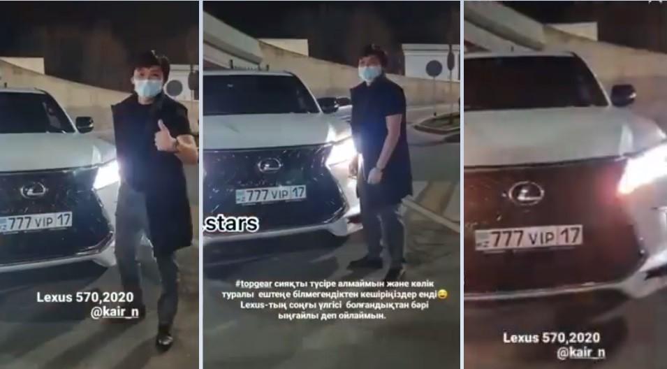 """777 VIP"": Кайрат Нуртас похвастался новым авто за 50 млн тенге"